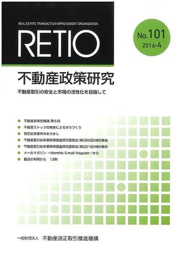 Retio