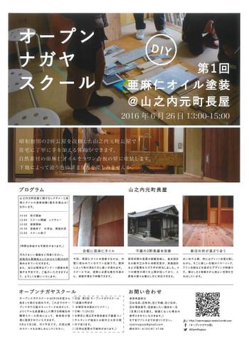 Open_nagaya