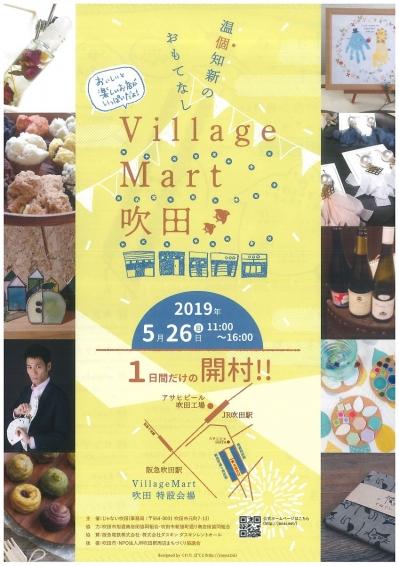 Village-mart_6