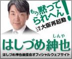 Bnr_hashizume_2_3