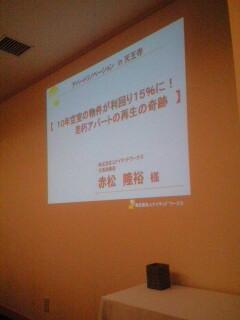 関西不動産情報センター