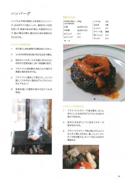 Ikedaya-bbq-style_20210509180201