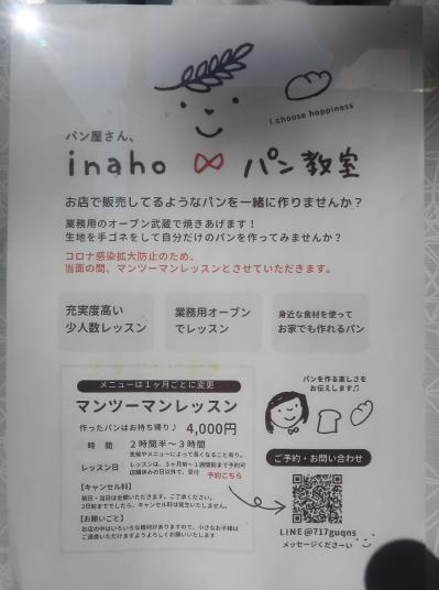 Inaho_20210120142701