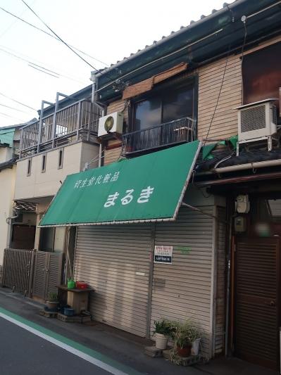 Photo_20200317200801